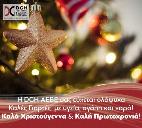 Καλές Γιορτές από την DGH ΑΕΒΕ!