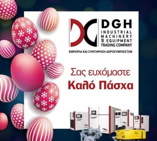 Η DGH ΑΕΒΕ σας εύχεται Καλό Πάσχα!